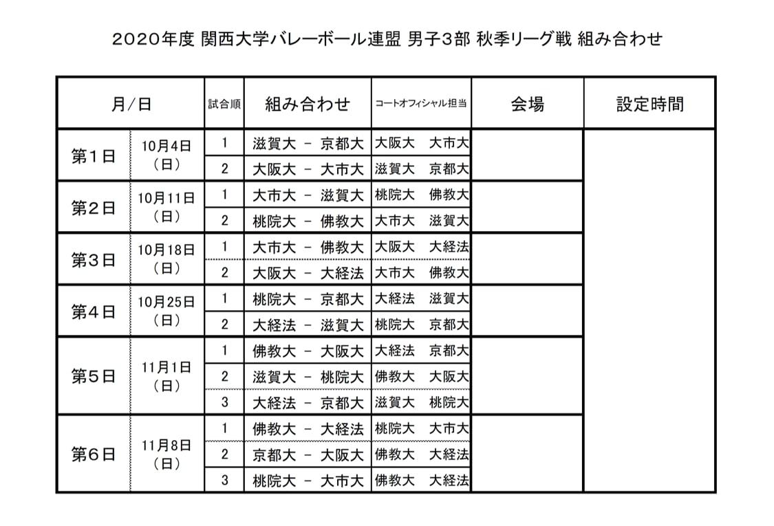 2020年度_関西大学バレーボール_秋季リーグ_男子3部_組合せ