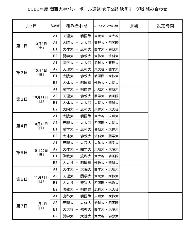 2020年度_関西大学バレーボール_秋季リーグ_女子2部_組合せ