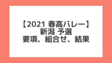 新潟予選|2021春高バレー 全日本高校選手権大会 結果、組合せ、大会要項