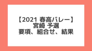 宮崎 2021春高予選|第73回全日本バレー高校選手権 結果、組合せ、大会要項