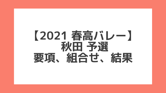 秋田 2021春高予選|第73回全日本バレー高校選手権 結果、組合せ、大会要項
