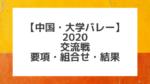 【中国大学バレー】2020交流戦 男女各部 組合せ、結果、要項