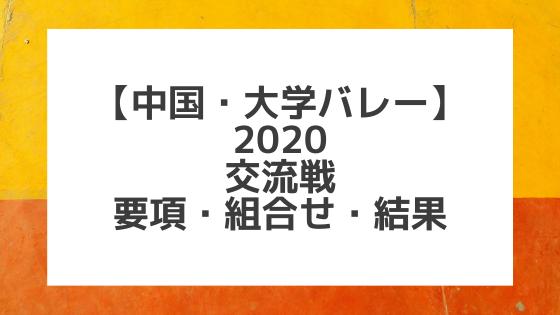 【中国大学バレー】2020交流戦 男女各部|組合せ、結果、要項