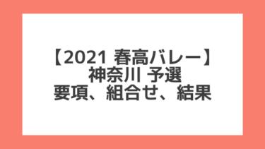 神奈川 2021春高予選|第73回全日本バレー高校選手権 結果、組合せ、大会要項