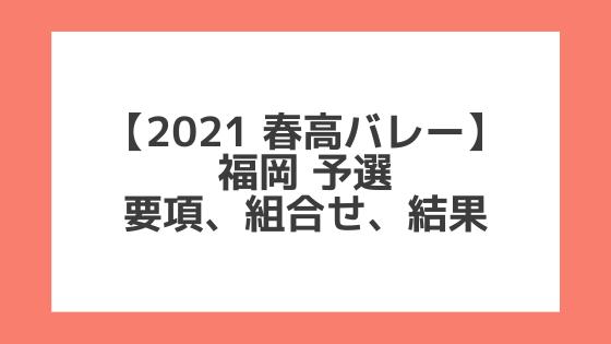 福岡 2021春高予選|第73回全日本バレー高校選手権 結果、組合せ、大会要項