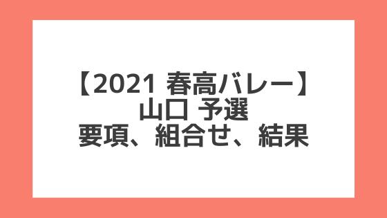 山口 2021春高予選|第73回全日本バレー高校選手権 結果、組合せ、大会要項