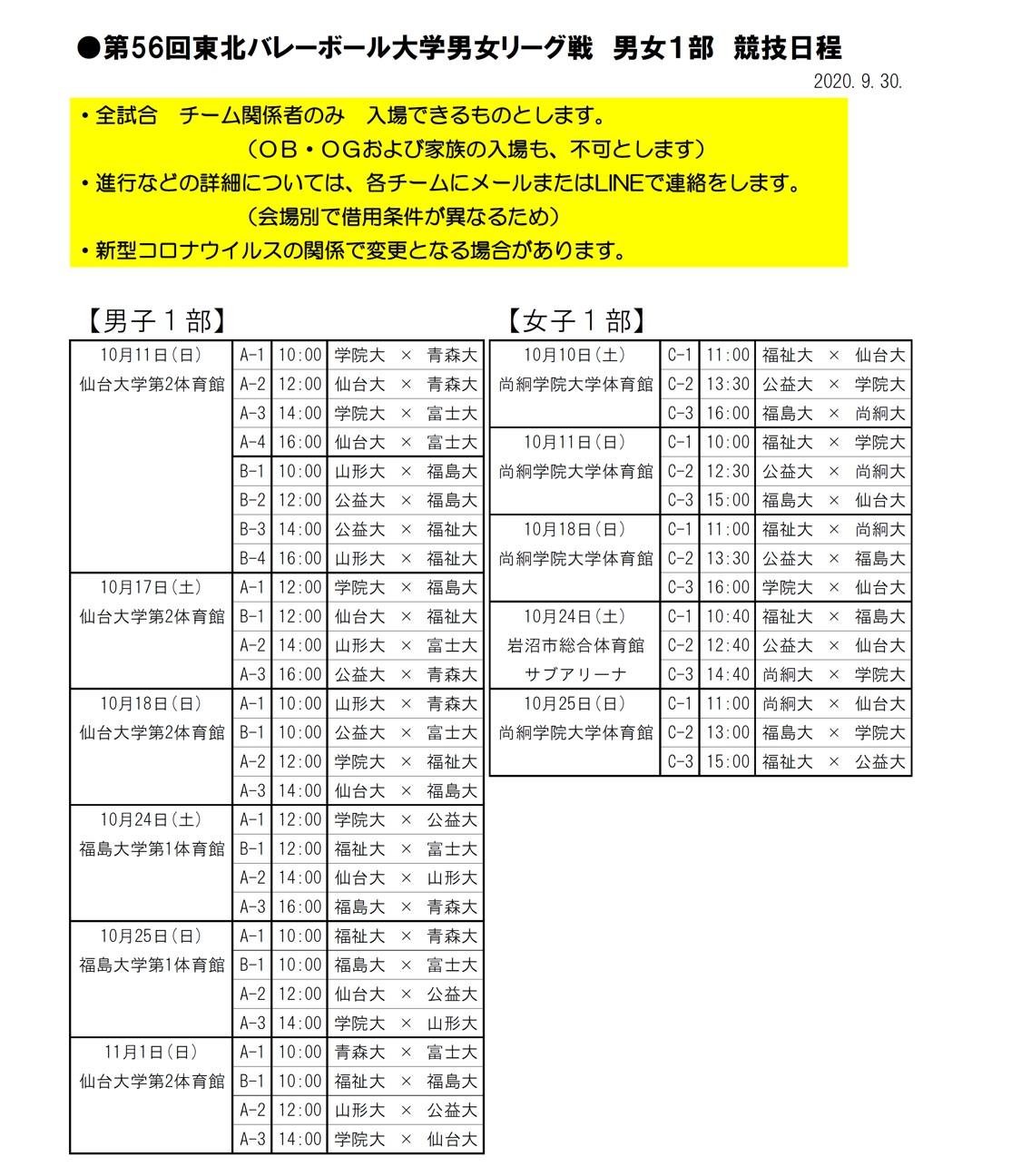 2020年度_東北大学バレーボール_秋季リーグ_男女1部_組合せ