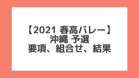 沖縄 2021春高予選|第73回全日本バレー高校選手権 結果、組合せ、大会要項