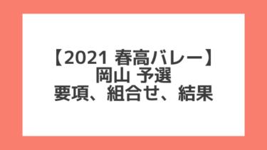 岡山 2021春高予選|第73回全日本バレー高校選手権 結果、組合せ、大会要項