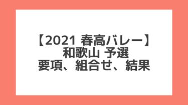 和歌山 2021春高予選|第73回全日本バレー高校選手権 結果、組合せ、大会要項