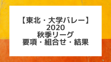 【東北大学バレー】2020秋季リーグ男女各部|組合せ、結果、要項