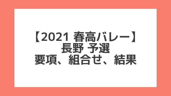 長野 2021春高予選|第73回全日本バレー高校選手権 結果、組合せ、大会要項