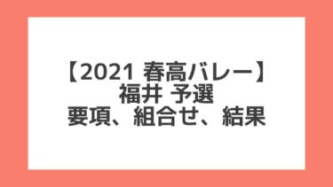 福井 2021春高予選|第73回全日本バレー高校選手権 結果、組合せ、大会要項