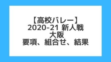 大阪|高校バレー新人戦2020-2021|結果、組合せ、大会要項
