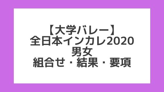 【大学バレー】2020全日本インカレ|結果、組合せ、大会要項