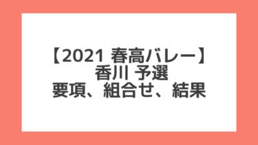 香川 2021春高予選|第73回全日本バレー高校選手権 結果、組合せ、大会要項