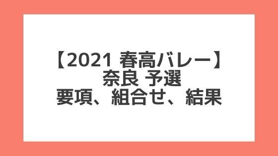 奈良 2021春高予選|第73回全日本バレー高校選手権 結果、組合せ、大会要項