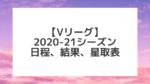 【Vリーグ】2020-21シーズンまとめ|星取表、結果、日程