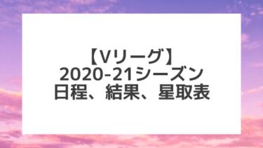 【Vリーグ】2020-21シーズンまとめ|星取表、結果速報、日程
