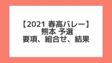 熊本 2021春高予選|第73回全日本バレー高校選手権 結果、組合せ、大会要項