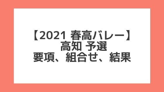 高知 2021春高予選|第73回全日本バレー高校選手権 結果、組合せ、大会要項