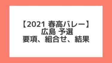 広島 2021春高予選|第73回全日本バレー高校選手権 結果、組合せ、大会要項