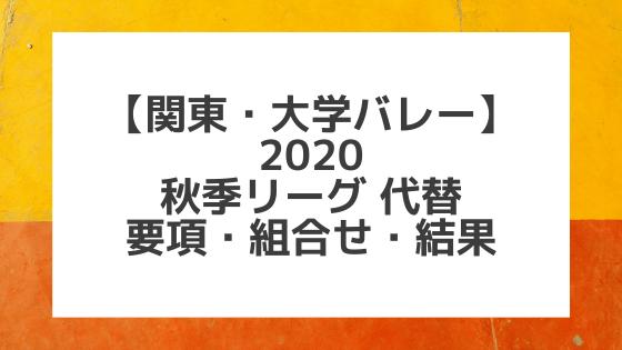 【関東大学バレー】2020秋季リーグ代替 男女各部|組合せ、結果、要項