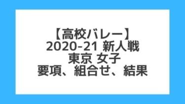 東京女子|高校バレー新人戦2020-2021|結果、組合せ、大会要項