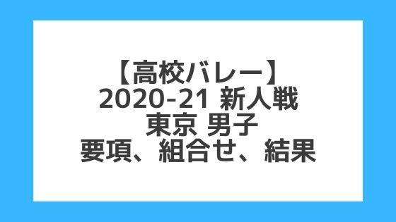 東京男子|高校バレー新人戦2020-2021|結果、組合せ、大会要項