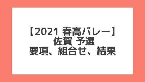 佐賀 2021春高予選|第73回全日本バレー高校選手権 結果、組合せ、大会要項