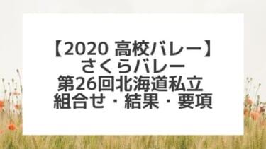 【さくらバレー】北海道予選2020|第26回全国私立高校バレー選手権、組合せ、結果、要項