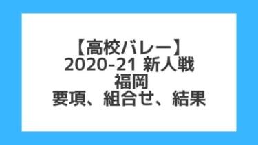 福岡|高校バレー新人戦2020-21|結果、組合せ、大会要項
