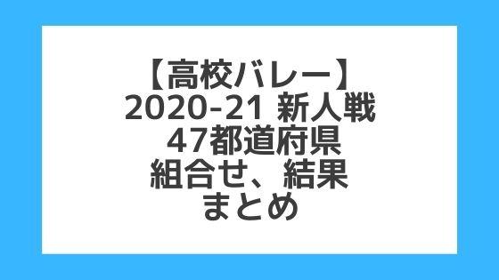 【高校バレー】2020-21新人大会|47都道府県 日程・結果まとめ