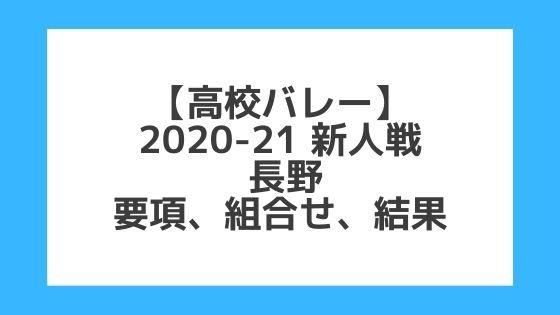 長野|高校バレー新人戦2020-21|結果、組合せ、大会要項