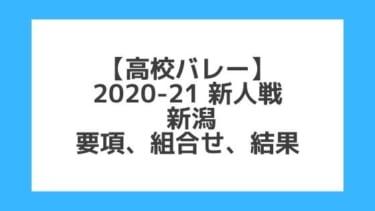 新潟|高校バレー新人戦2020-21|結果、組合せ、大会要項