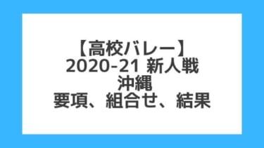 沖縄|高校バレー新人戦2020-21|結果、組合せ、大会要項