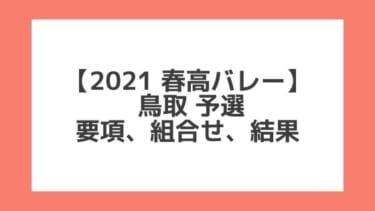 鳥取 2021春高予選|第73回全日本バレー高校選手権 結果、組合せ、大会要項