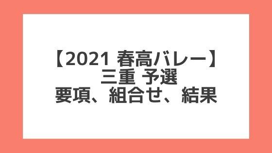 三重 2021春高予選|第73回全日本バレー高校選手権 結果、組合せ、大会要項