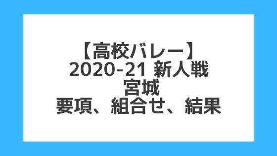 宮城|高校バレー新人戦2020-21|結果、組合せ、大会要項