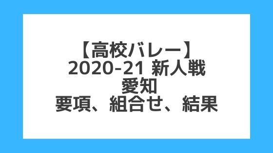 愛知|高校バレー新人戦2020-21|結果、組合せ、大会要項