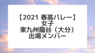 【2021春高バレー】東九州龍谷(大分女子代表)メンバー紹介!