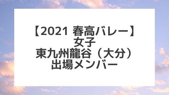 【2021春高バレー】東九州龍谷(大分女子代表)チームメンバー紹介!