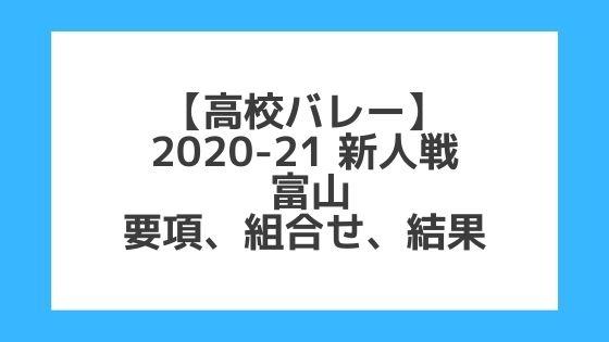富山|高校バレー新人戦2020-21|結果、組合せ、大会要項