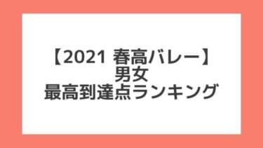 【2021春高バレー】男女出場選手 最高到達点ランキング