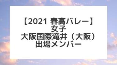 【2021春高バレー】大阪国際滝井(大阪女子代表)メンバー紹介!