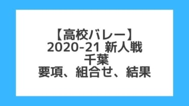 千葉|高校バレー新人戦2020-21|結果、組合せ、大会要項