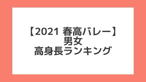 【2021春高バレー】男女出場選手 高身長ランキング