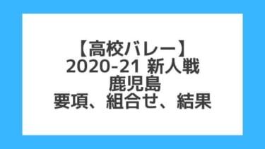 鹿児島|高校バレー新人戦2020-21|結果、組合せ、大会要項