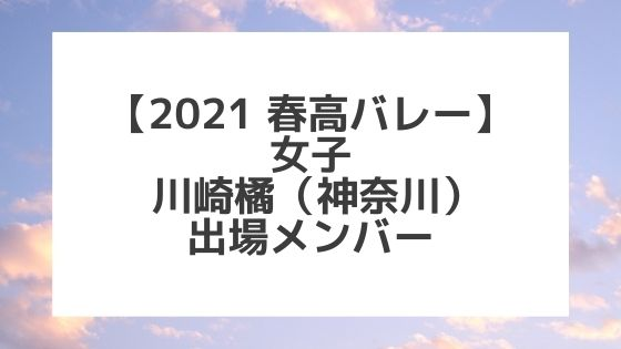 【2021春高バレー】川崎橘(神奈川女子代表)メンバー紹介!