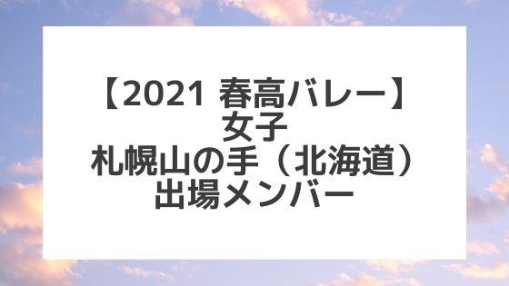 【2021春高バレー】札幌山の手(北海道女子代表)メンバー紹介!